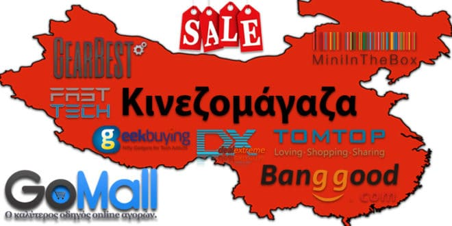 f9ab02ed09d1 Κινεζομάγαζα (λίστα με τα πιο γνωστά κινέζικα υπερκαταστήματα) – GoMall  Sales   Coupons