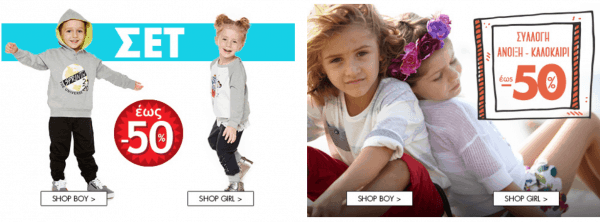 69fa79c238e Χειμερινές εκπτώσεις (presales) ! Ρούχα, Παπούτσια, παιδικά ...