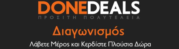.donedeals.gr contest