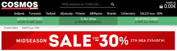 f9911d9df3a Ενδιάμεσες εκπτώσεις Νοεμβρίου – Ελληνικά καταστήματα. – GoMall ...