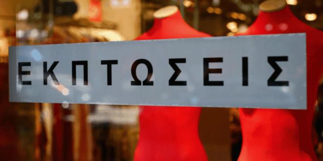 b4593d8785f1 Χειμερινές εκπτώσεις 2018 ! Ελληνικά καταστήματα – GoMall Sales ...
