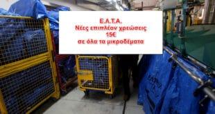 Ε.Λ.Τ.Α. Νέες επιπλέον χρεώσεις 15€ σε όλα τα μικροδέματα